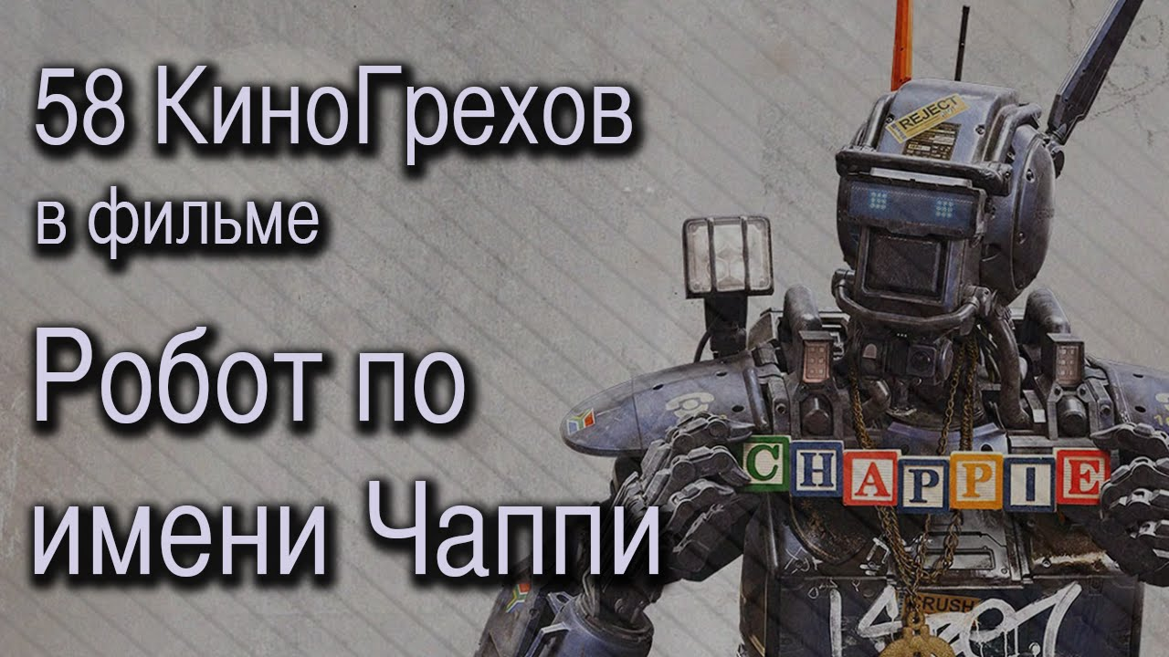 фотки робот по имени чаппи