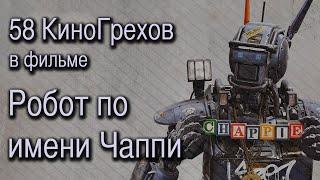 58 КиноГрехов в фильме Робот по имени Чаппи | KinoDro