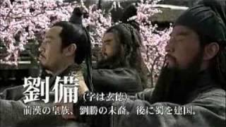 Romance of Three kingdoms Japanese intro 1