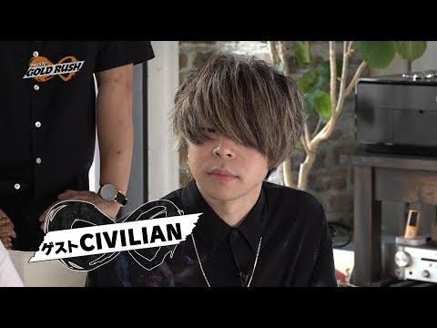 ゲスト:CIVILIAN MUSIC GOLD RUSH∞#13