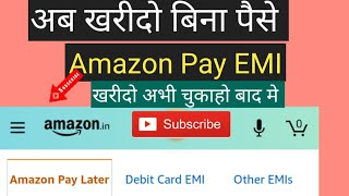 Amazon Pay Later //बिना पैसे खरीदो सामान //EMI पर बिना Credit Card के //amazon दे रहा है /EMI Pay