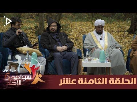 برنامج سواعد الإخاء 6 الحلقة 18