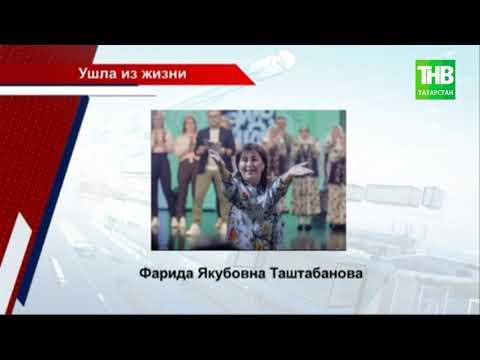 Погибла основательница татарской лиги КВН Фарида Таштабанова | ТНВ