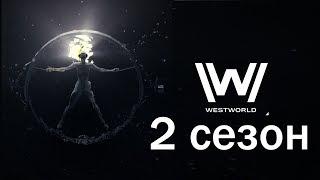 Разбор 2 сезона Мир Дикого Запада (WestWorld2) - Мыслить №110