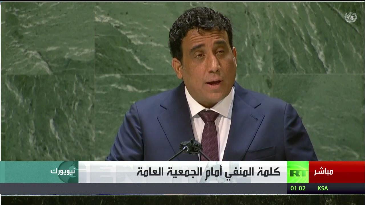 كلمة رئيس المجلس الرئاسي الليبي محمد المنفى أمام الجمعية العامة للأمم المتحدة في دورتها الـ76  - 00:55-2021 / 9 / 24