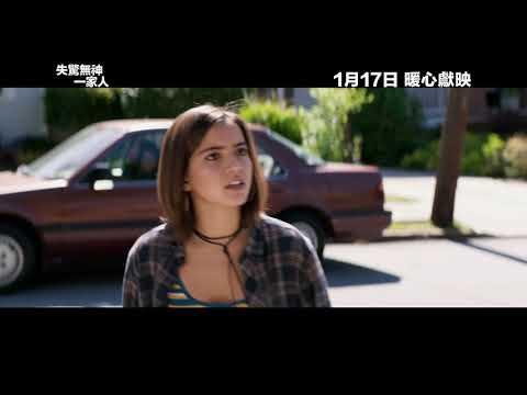失驚無神一家人 (Instant Family)電影預告