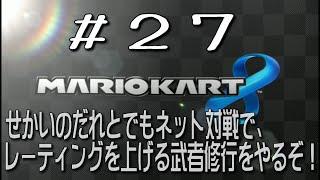 【Wii U】#27 えん太のマリオカート8