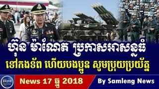 លោក ហ៊ុន ម៉ាណែត ប្រកាសអាសន្នធំ ប្រាប់កងទ័ពហើយ ប្រុយប្រយ័ត្នបងប្អូន, Cambodia Hot News, Khmer News