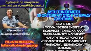 ΕΛΛΗΝΟΡΘΟΔΟΞΑ - 30/10/2014 (Νέα Εποχή, Γιόγκα, Αστρολογία, Προλήψεις, Δεισιδαιμονίες)