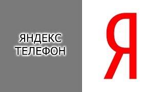 Обзор Яндекс.Телефона