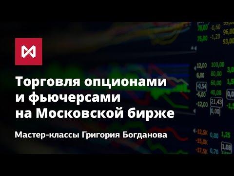 Торговля опционами и фьючерсами на Московской бирже