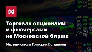 Как зарегистрироваться на московской бирже. Торговля на бирже и курсы трейдеров