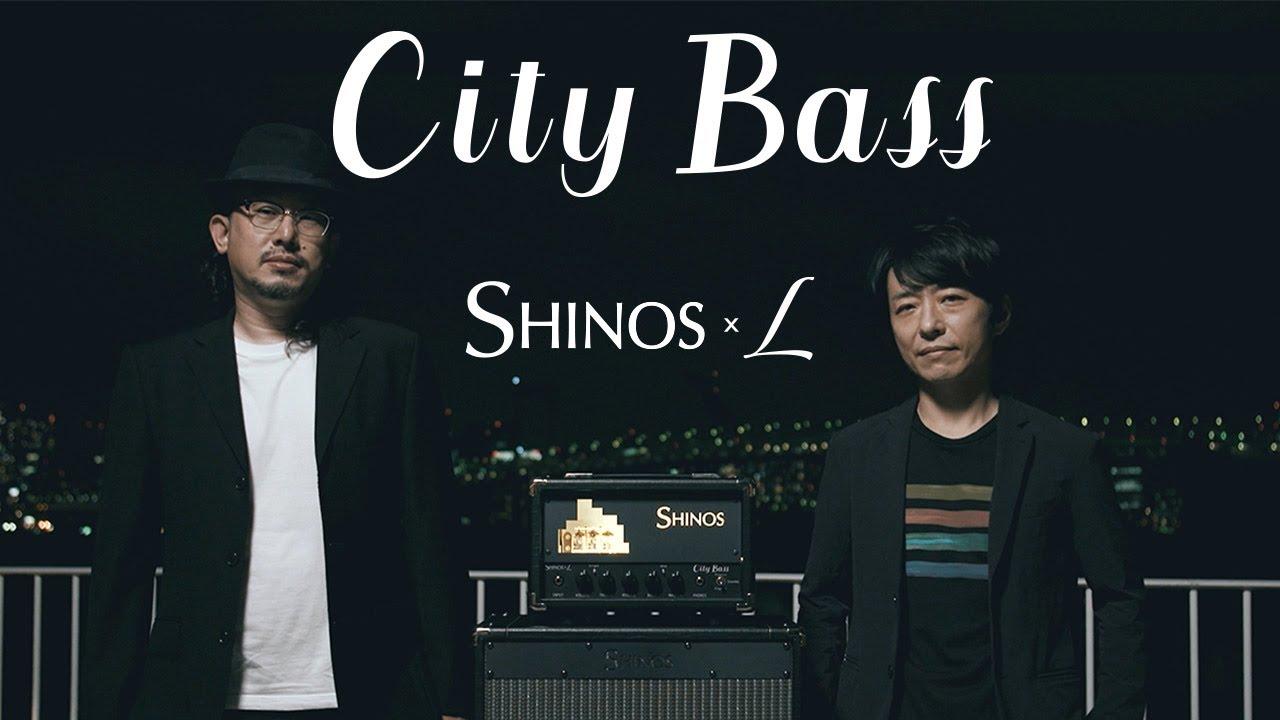 SHINOS&L City Bass 「東京から生まれた6.5キロの軽量ベースアンプ」 プリアンプには真空管をパワーアンプにはClass-Dアンプを搭載