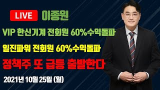 [장마감방송] ▶이종원◀ vip 한신기계 전회원 60%수익돌파 일진파워 전회원 60% 수익돌파 정책주 또 급등출발한다