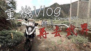 重機Vlog!【再去武界,思源小棧之旅】-V strom 650-大鵬旅跑誌