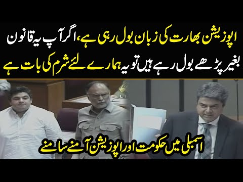 Opposition is speaking India's Language Farogh Naseem bashes opposition
