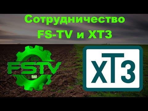 О сотрудничестве ХТЗ и FS-TV MEDIA, отзывах о тракторах и развитии ХТЗ в медиа среде.