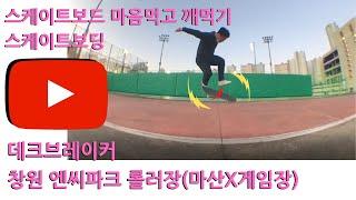 스케이트보드 데크 뽀게기 스케이트보딩 데크브레이커 마산…