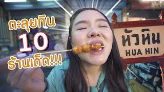 ตะลุยกิน 10 ร้านเด็ดตลาดโต้รุ่งหัวหิน กินยันเที่ยงคืนอิ่มพุงแตกกก!!!!