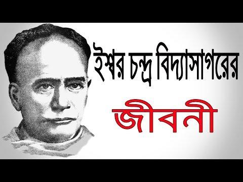 ইশ্বরচন্দ্র বিদ্যাসাগরের জীবনী | Biography Of Ishwar Chandra Vidyasagar In Bangla .