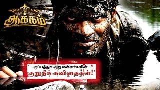 Popular Tamil Film AAKKAM Full length Tamil movie HD | New Digital Release