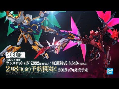 「コードギアス 復活のルルーシュ」よりROBOT魂ランスロットsiN、紅蓮特式発売決定!