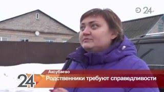 Жительница Татарстана требует возбудить уголовное дело по факту гибели двух родственников в ДТП