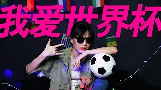 papi酱 - 我爱世界杯【papi酱的周一放送】 thumbnail