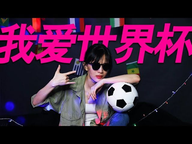 papi酱 - 我爱世界杯【papi酱的周一放送】
