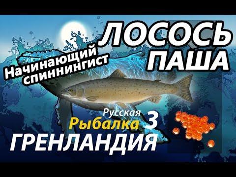 русская рыбалка 3 оффлайн как заработать деньги