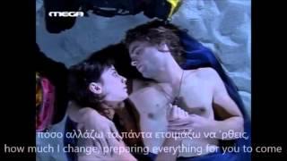 Helena Paparizou - Mazi Sou (With You) - English Translation