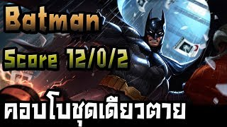 Rov -- Batman คอบโบชุดเดียวตาย ฮีโร่โกงที่โลกลืม แนะนำแนวทางการเล่นการออกไอเทม