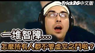 【Trick2G中文】*偷拆之神* 沒有人能忽視我的虛空之門!(中文字幕) -LoL英雄聯盟