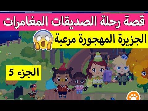 Dr panda قصة رحلة الصديقات المغامرات الجزء 5 الجزيرة المهجورة قصص لعبة
