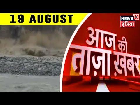आज दोपहर की ताजा खबर- 19 August 2019 की बड़ी खबरें | Top Afternoon Headlines