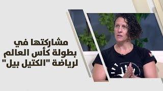 """منى البيطار - مشاركتها في بطولة كأس العالم لرياضة """"الكتيل بيل"""""""
