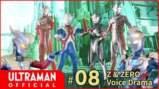 【ウルトラマンZ】『ウルトラマンゼット&ゼロ ボイスドラマ』第8回「別の時空のウルトラマン」-公式配信-