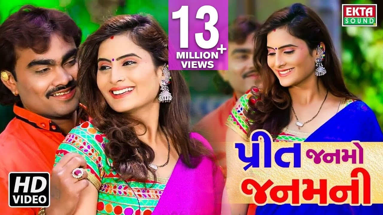 Jignesh Kaviraj, Shital Thakor - Preet Janmo Janamni | New Gujarati Song  2018 | Full HD VIDEO