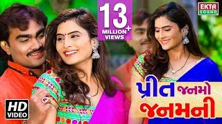 Jignesh Kaviraj, Shital Thakor - Preet Janmo Janamni | New Gujarati Song 2018 | Full HD VIDEO