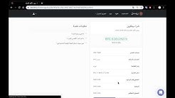 How to buy bitcoin instantly with card in the Middle East   كيفية شراء بيتكوين باستخدام بطاقة