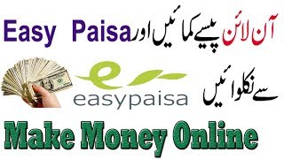 Asslam o alakum friends today in my video i will teach you about how to make money online pakistan & withdraw by easypaisa account || earn in...