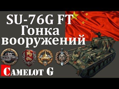 SU-76G FT против СУ-85Б гонка вооружений. SU-76G FT обзор характеристики как играть Camelot G.