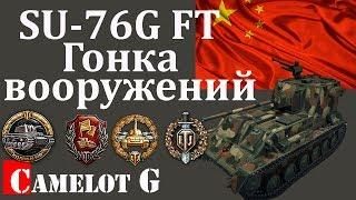 SU-76G FT гонка вооружений. SU-76G FT обзор характеристики как играть Camelot G.