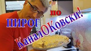 Пирог с курицей по Каналоковски.