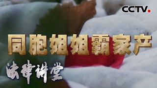 《法律讲堂(生活版)》 20200526 同胞姐姐霸家产| CCTV社会与法