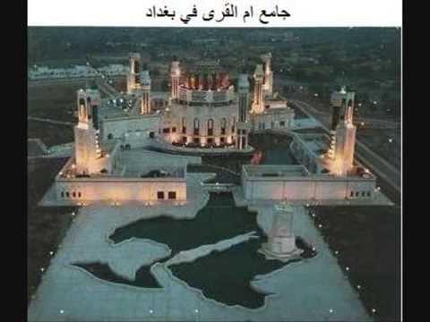 baghdad befor and after the war  صور العراق قبل الحرب وبعدها