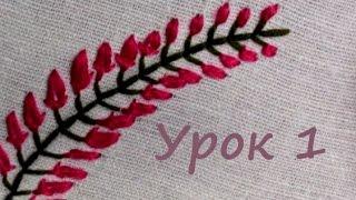 Объемная вышивка Урок 1 - Volume embroidery Lesson 1