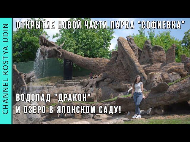 Открытие новой части парка