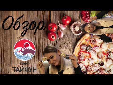 #1 Нуууу,такое... Обзор на кафе ТАЙФУН (пицца, роллы)