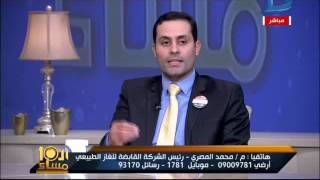 شاهد.. خلاف حاد بين برلماني ورئيس الشركة القابضة للغاز